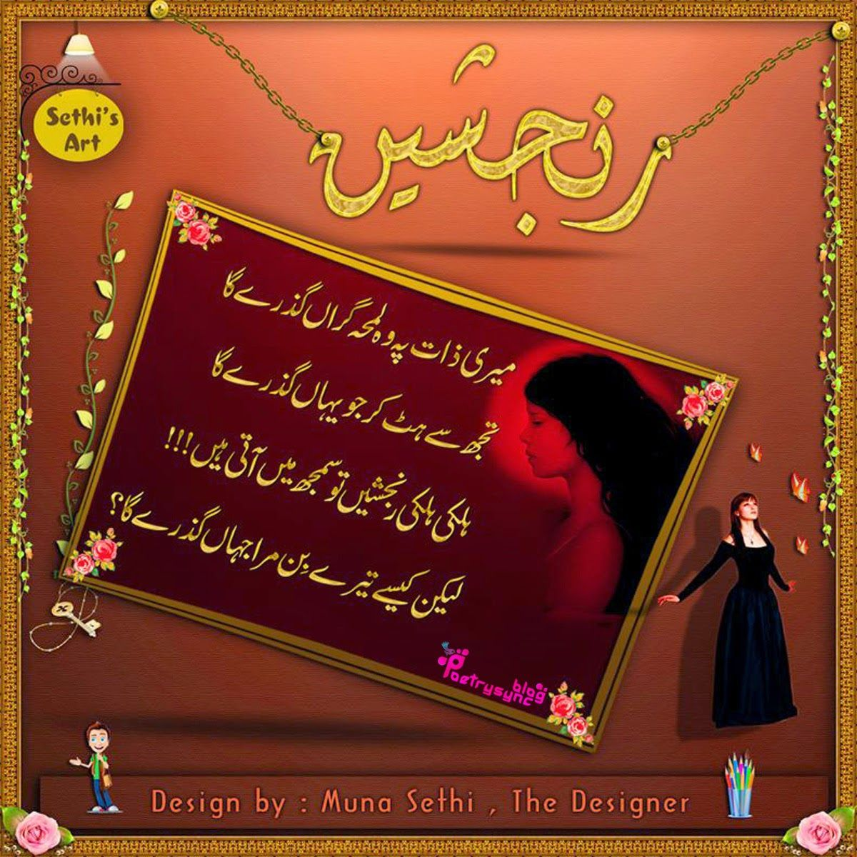 Poetry: Urdu Sad Poetry/Shayari Lines Wallpapers For