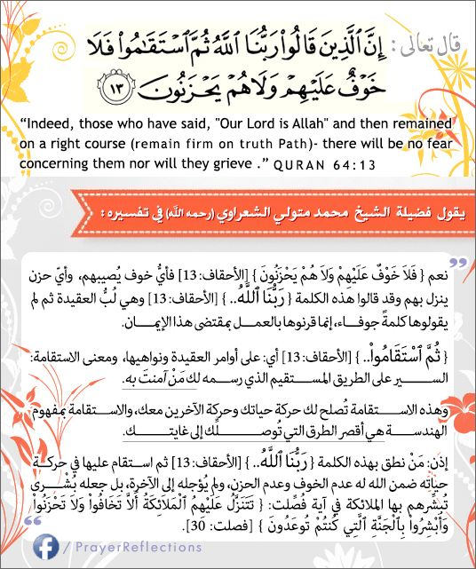 إن الذين قالوا ربنا الله ثم استقاموا فلا خوف عليهم ولا هم يحزنون Indeed Those Who Have Said Our Lord Is Allah And Then Remained Daily Prayer Prayers Quran
