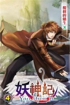 One Book A Day - Chinese Web Novels Updates: Tales of Demons