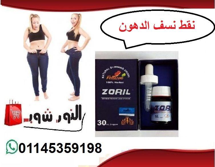 زوريل نقط حرق الدهون يزيد من انتاج ماده ادينوبكتين في الجسم التي تحسن من أداء العضلات لاستخدام الكربربوهيدرات كمصدر للطاقه للاتصال بنا 01145359198 01222 Shopping