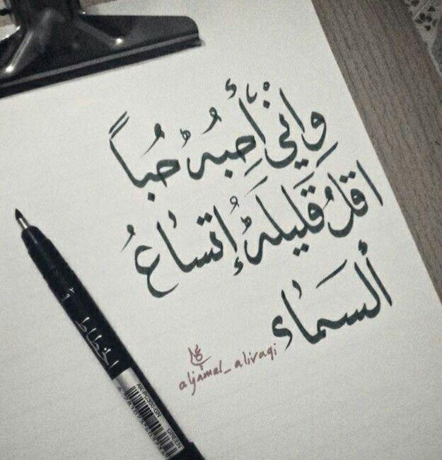 Desertrose وإني أحبك Love Words Arabic Love Quotes Romantic Quotes