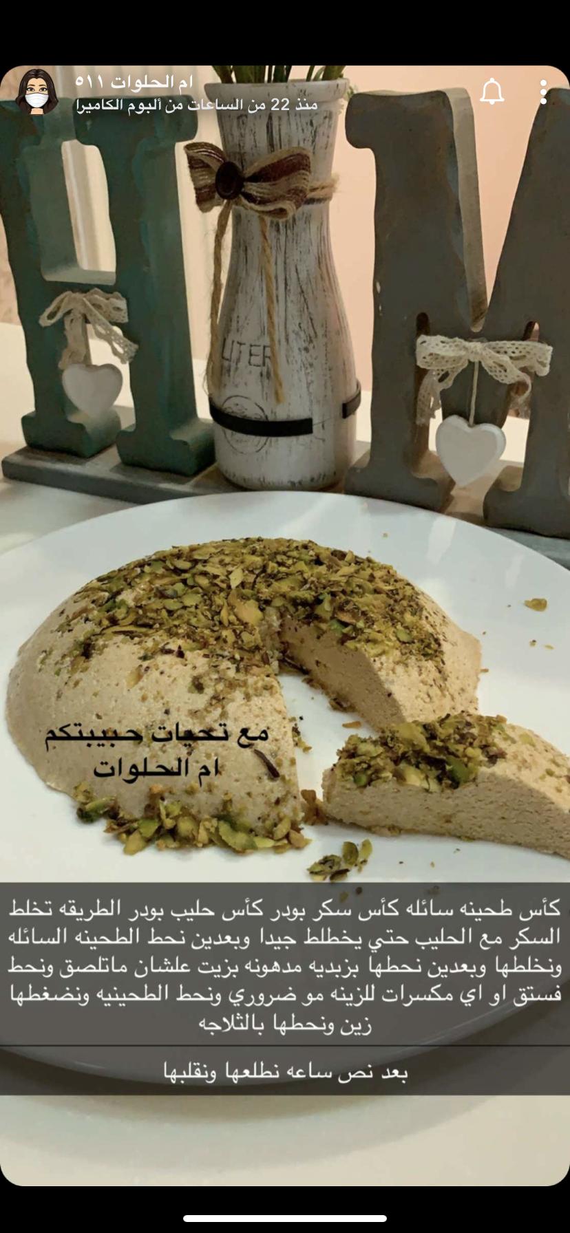 Pin By براءة حروف On اكلات Arabic Sweets Yummy Food Cake Cookies