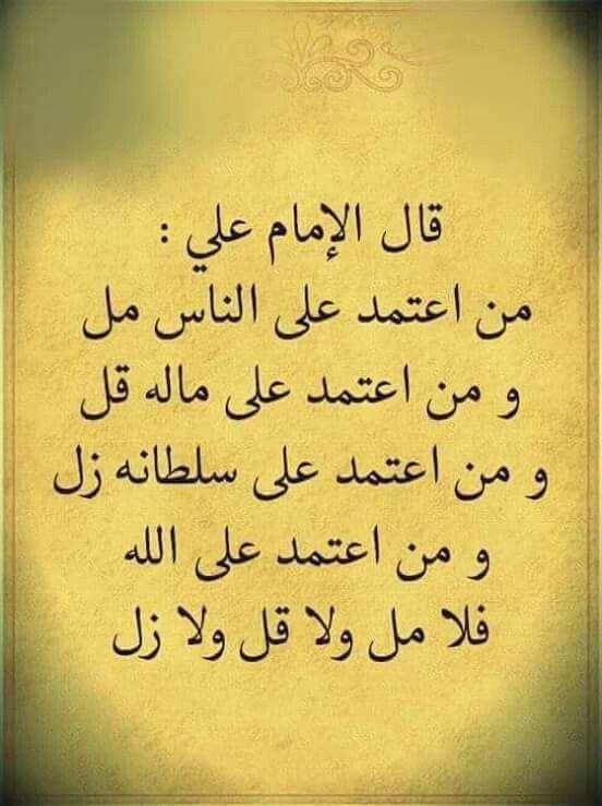 الاعتماد Words Quotes Ali Quotes Wisdom Quotes Life