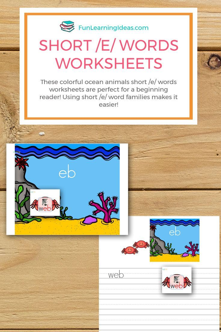 These Colorful Ocean Animals Short E Words Worksheets Are Perfect
