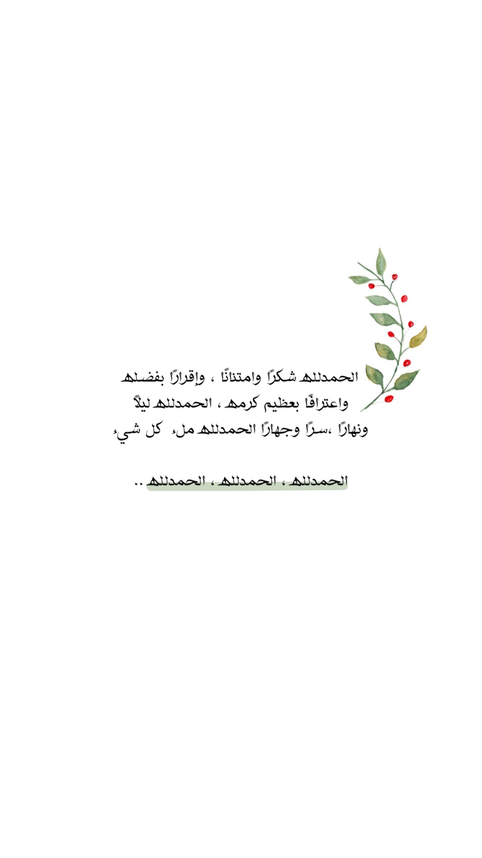 الحمدلله Mixed Feelings Quotes Beautiful Arabic Words Quran Quotes