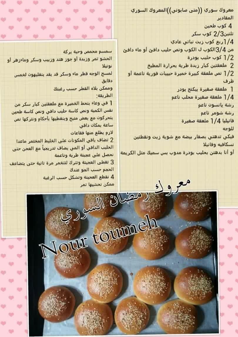 معروك سوري Fruit Food Bun