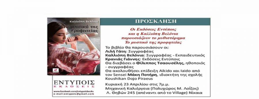 Παρουσίαση βιβλίου  Το μυστικό της Προφητείας της Καλλιόπης Βελόνια 23 4 92f1826904f