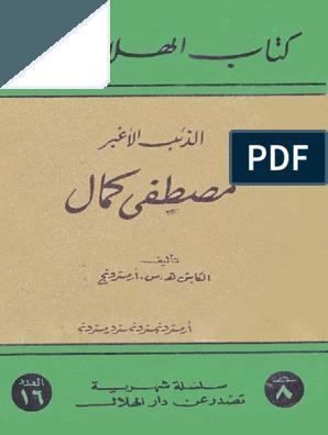الذئب الأغبر مصطفى كمال اتاتورك س ارمسترونج Books Free Download Pdf Books Pdf