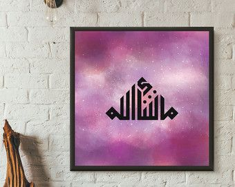 Allah kufic calligraphy line pattern digital download modern