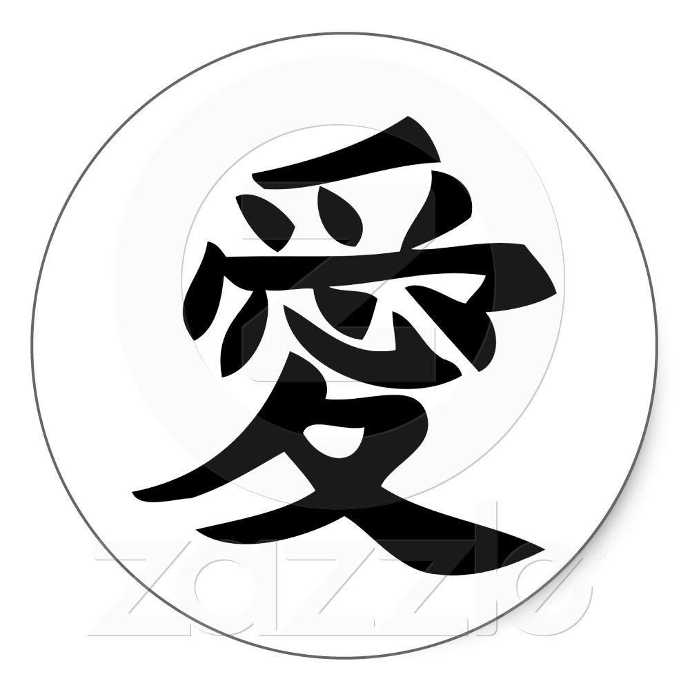 Japanese kanji character love classic round sticker kanji japanese kanji character love classic round sticker buycottarizona Images