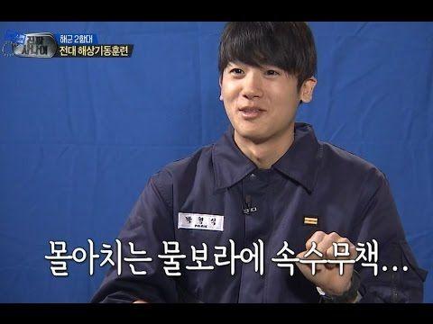 【TVPP】Hyungsik(ZE:A) - Getting wet for Watching mission, 형식(제아) - 해상 훈련에...