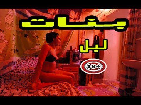 فيلم تونسي بــــنــات اللـيـل الممنوع من العرض للكبار فقط Hd Youtube Neon Signs Enjoyment