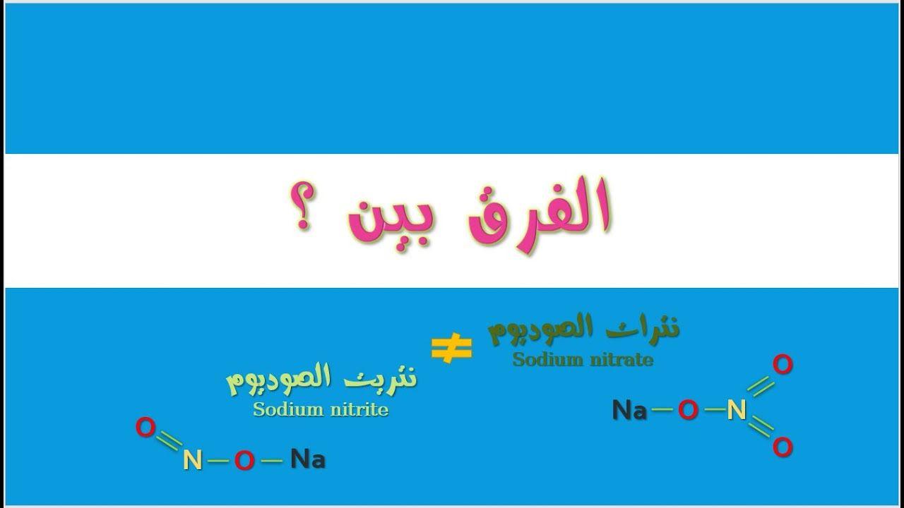 مالفرق بين نترات الصوديوم ونتريت الصوديوم Sodium Nitrite Sodium