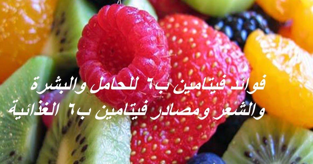 فوائد فيتامين ب6 للحامل والبشرة والشعر ومصادر فيتامين ب6 الغذائية Vitamins Vitamin B6 Fruit