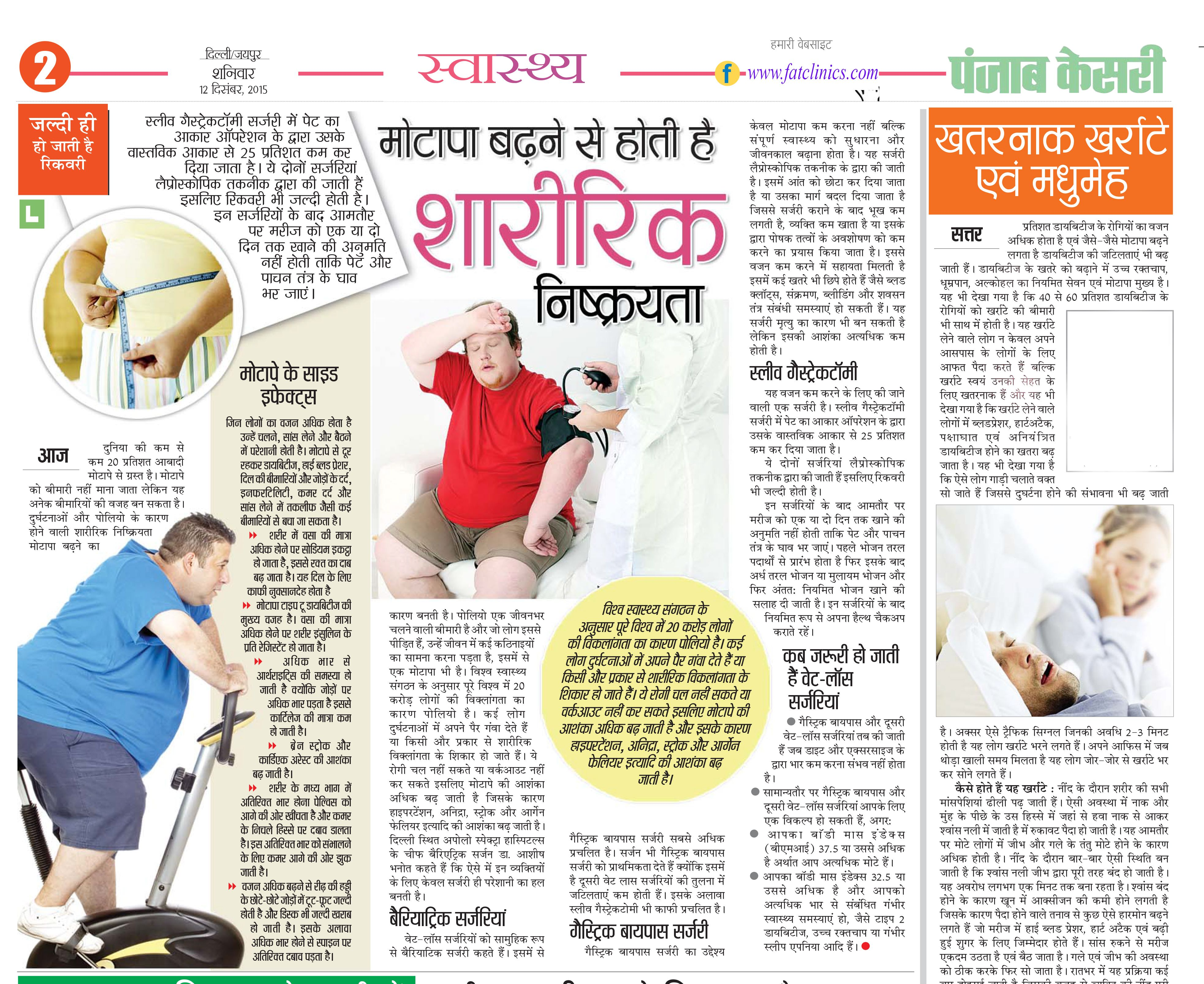 healthy food for weight loss in hindi fat loss facts pinterest