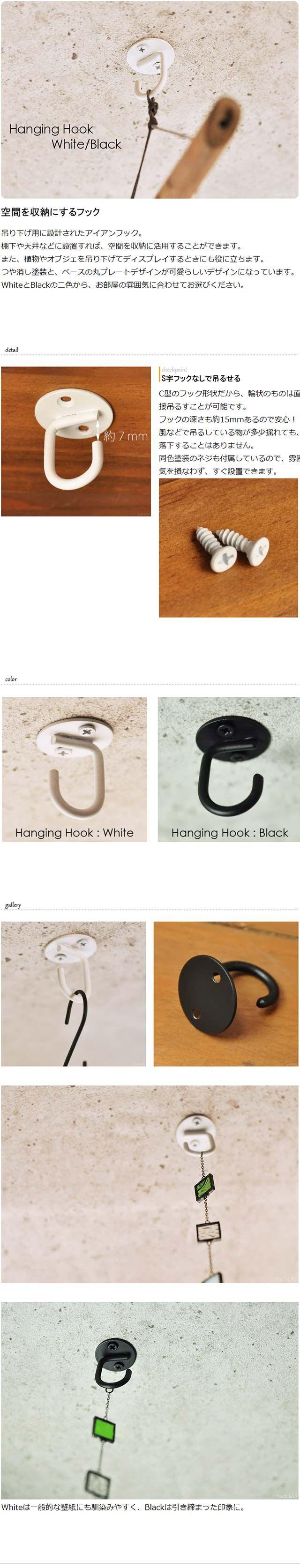 楽天市場 アイアン ハンギングフック White Black Open型 吊り金具 園芸 収納 メール便発送可 くらしたのしもう屋 吊り金具 クローゼット 収納 園芸
