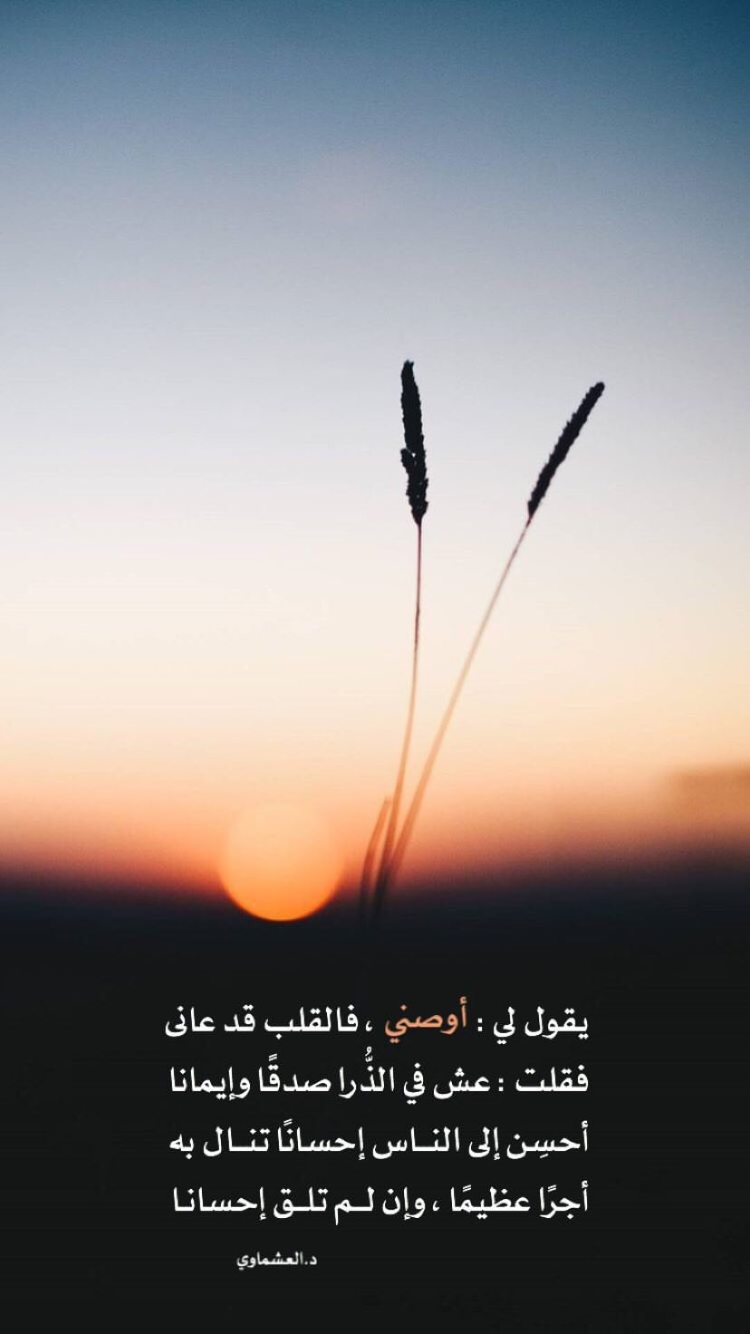 Pin By Masyart On كلمات راقية Arabic Quotes Beautiful Arabic Words Islamic Quotes Quran