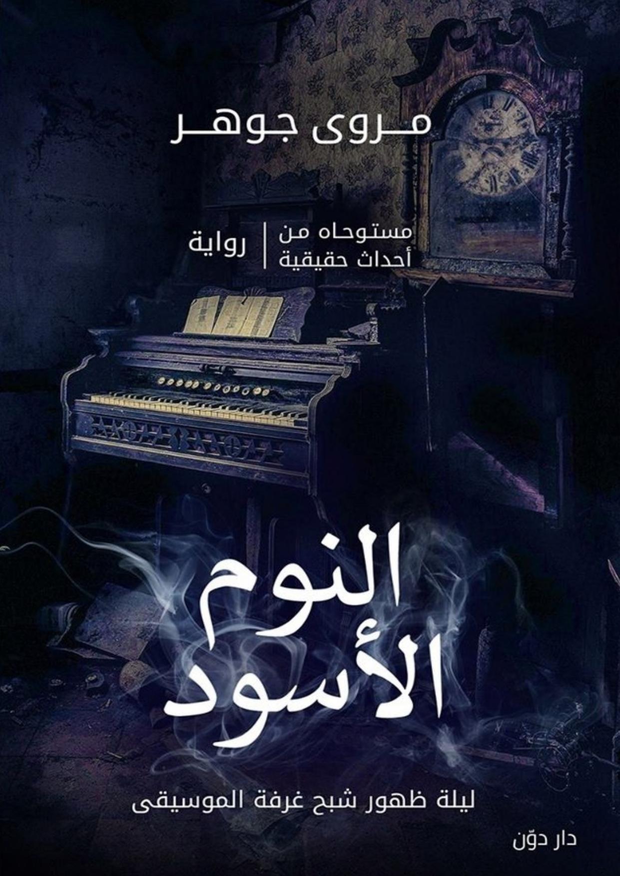 رواية أمواج أكم قواعد جارتين الجزء الثالث عمرو عبدالحميد Ebooks Free Books Pdf Books Reading Instagram Inspiration Posts