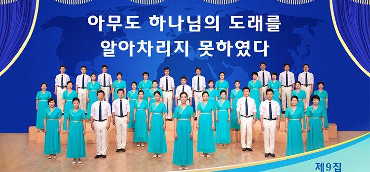 福音視頻韓文合唱團東方之光演唱會第九輯 跟隨耶穌腳蹤網 耶穌福音 耶穌的再來 耶穌再來的福音 福音網站 korean