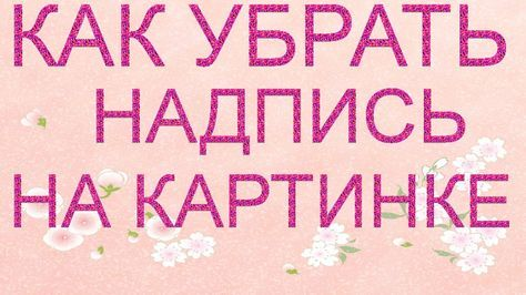 фотошоп онлайн убрать надпись с фото