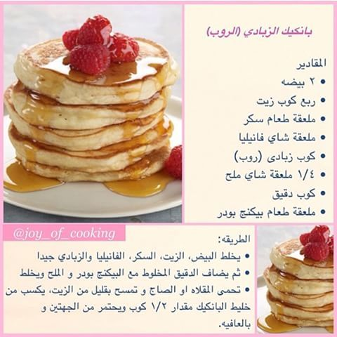 هيفاء الرياض Joy Of Cooking Instagram Photos And Videos Joy Of Cooking Cooking Kids Party Food