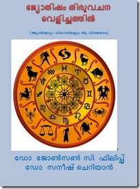 Astrology and Christians: FREE Malayalam eBook download! to
