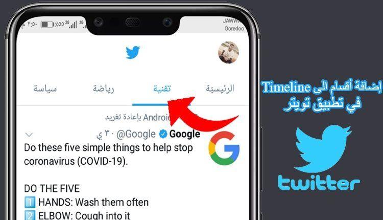 طريقة اضافة أقسام متعددة الى شريط Timeline في تطبيق تويتر عربي تك Timeline Arabi
