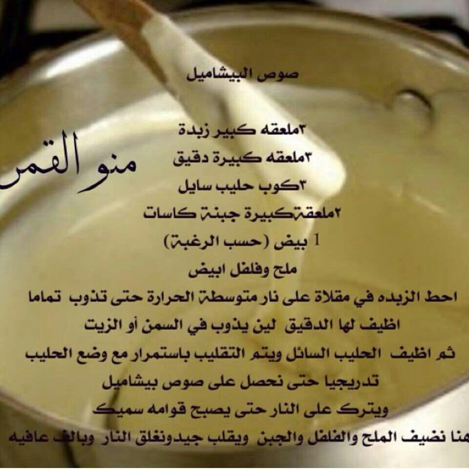 صوص البشاميل Palestinian Food Diy Food Recipes Arabic Food
