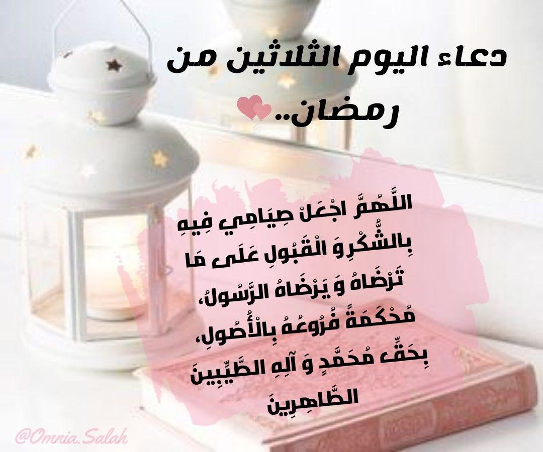 دعاء رمضان رسم رمضان رمزيات رمضان كريم دعاء اقتباس انستقرام عربي رمضانيات تصويري تصاميم تمبلر اسلام صو Ramadan Quotes Ramadan Day Ramadan Crafts