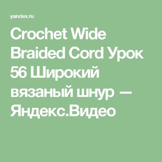Crochet Wide Braided Cord Урок 56 Широкий вязаный шнур — Яндекс.Видео