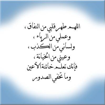 اللهم طهر قلبي من النفاق وعملي من الرياء ولساني من الكذب وعيني من الخيانة فإنك تعلم خائنة الأعين وما تخفي Quran Quotes Love Islamic Quotes Quran Quotes