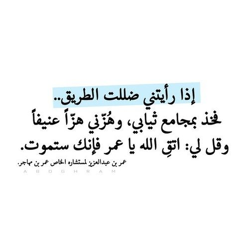 Pin By E Shalaby On بالعربي أحلى Islamic Quotes Famous Quotes Quotes