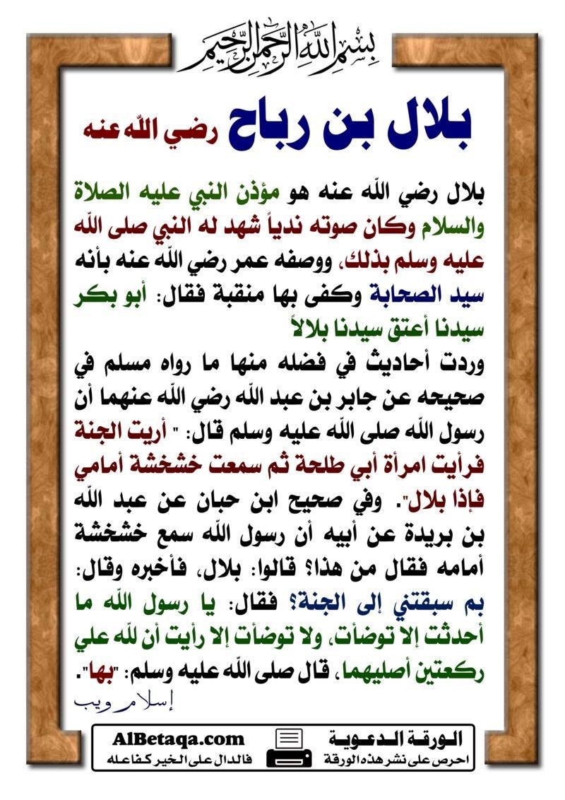 بلال ابن رباح رضى الله عنه