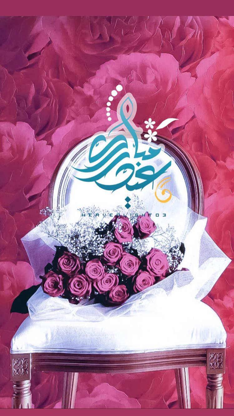Pin By Mouza Ae On عيد سعيد Birthday Candles Feast Candles