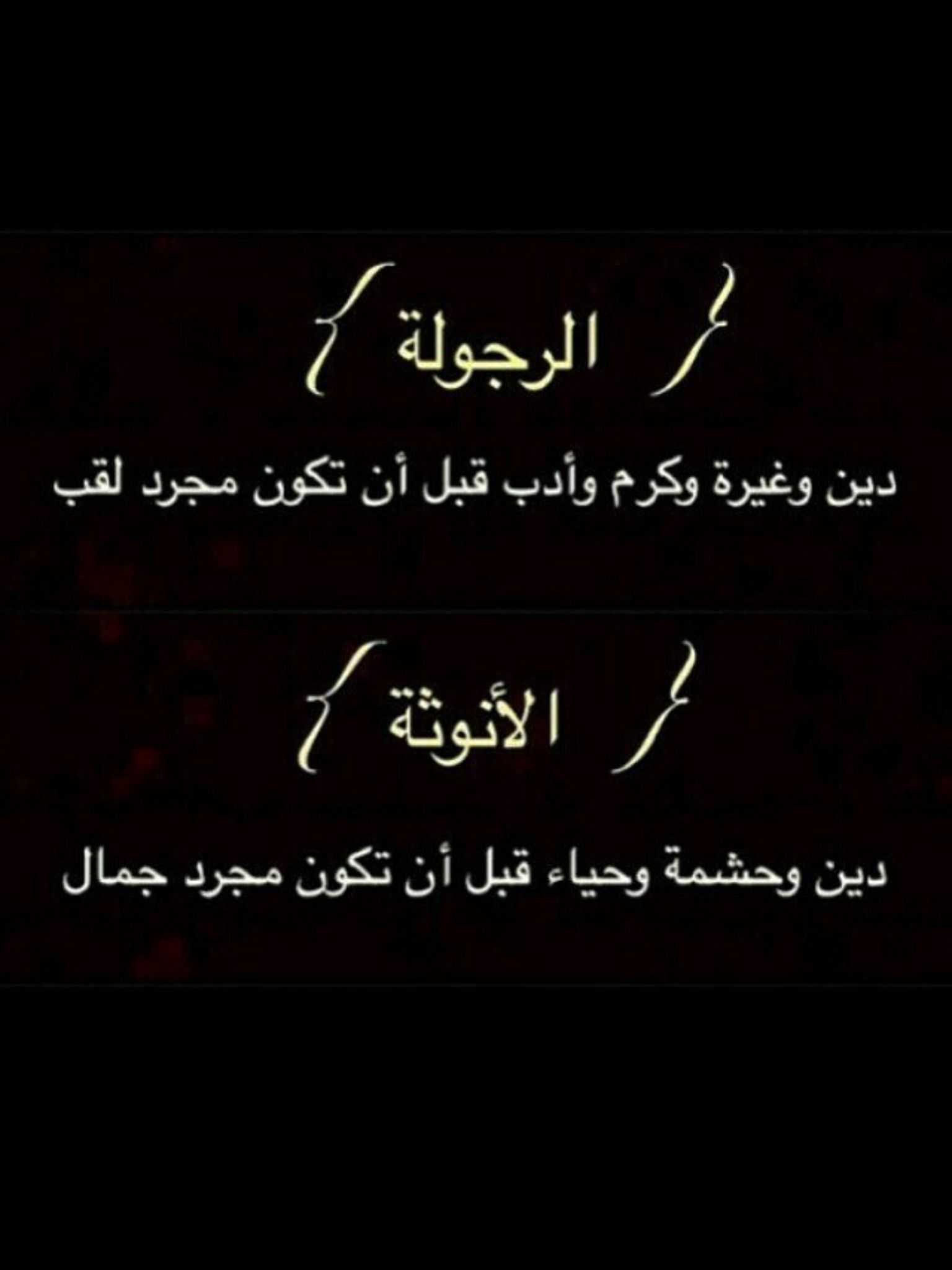 الرجولة والأنوثة Beautiful Arabic Words Arabic Quotes Love Words