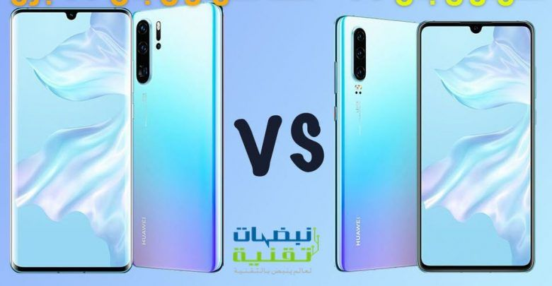 مقارنة تقنية بين هواتف هواوي Huawei P30 Vs P30 Pro و أيضا P30 Lite Phone Electronic Products Electronics