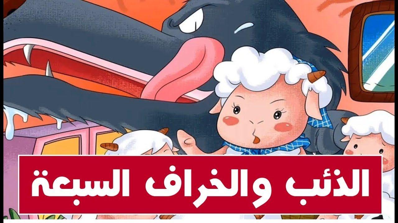 قصص قبل النوم للأطفال الذئب والخراف السبعة في المزرعة Family Guy Character Fictional Characters