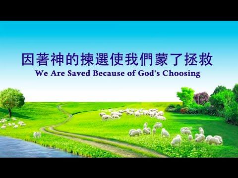"[The Church of Almighty God] Hymn of God's Word ""We are Saved Because of God's Choosing"""