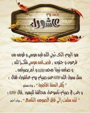 عاشوراء يعتبر يوم عاشوراء هو أفضل أيام السنة الهجرية المباركة و يعادل اليوم العاشر من شهر محرم و الذي صادفته مجموعة من ا Holy Quran Book Quran Book Eid Pics