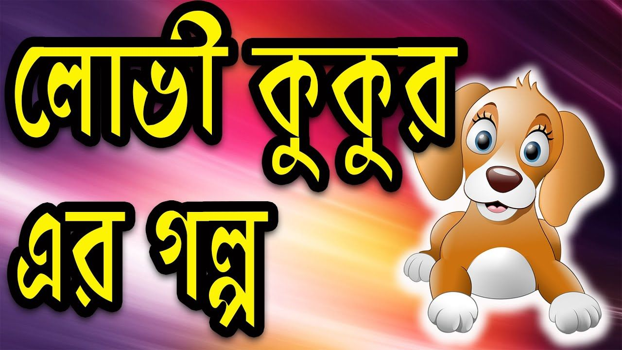 New Horror Story In Bengali Bengali Rupkothar Golpo – Meta