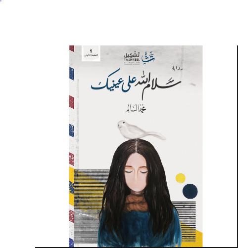 رواية سلام الله على عينيك محمد السالم Book Cover Polaroid Film Allah