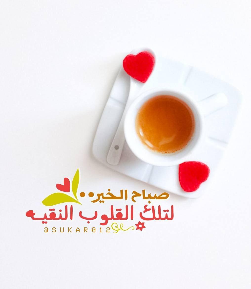 صباح الخير لتلك القلوب النقيه تصاميمي للصباح هنا صباح الخير Morning Words Morning Messages Beautiful Morning