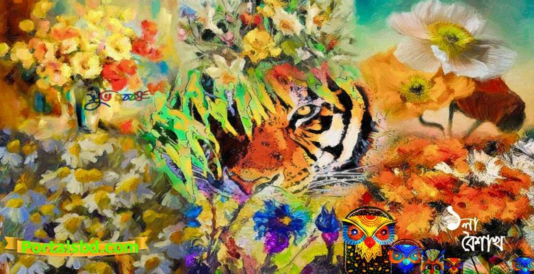 Bangla Happy New Year 2020 Image & Quotes Bangla Shuvo