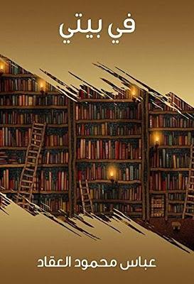 في بيتي عباس العقاد دار الكتاب اللبنانى Pdf Free Ebooks Download Books Download Books Free Ebooks Download