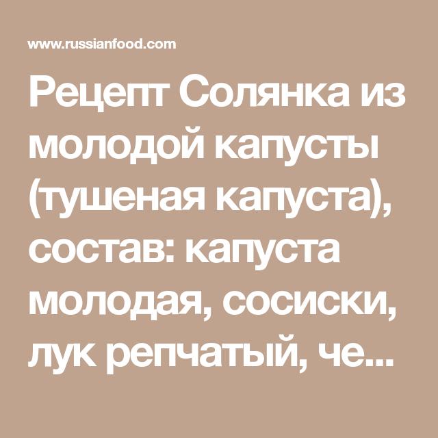 Рецепт Солянка из молодой капусты (тушеная капуста ...