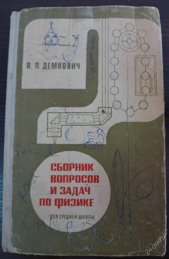 Решение задач по физике из сборника демкович символический метод примеры решения задач