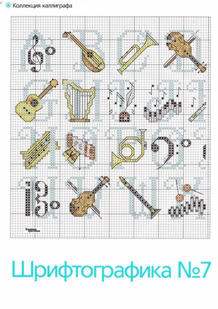 Musical Instruments | Cross Stitch (several music patterns here) that m though
