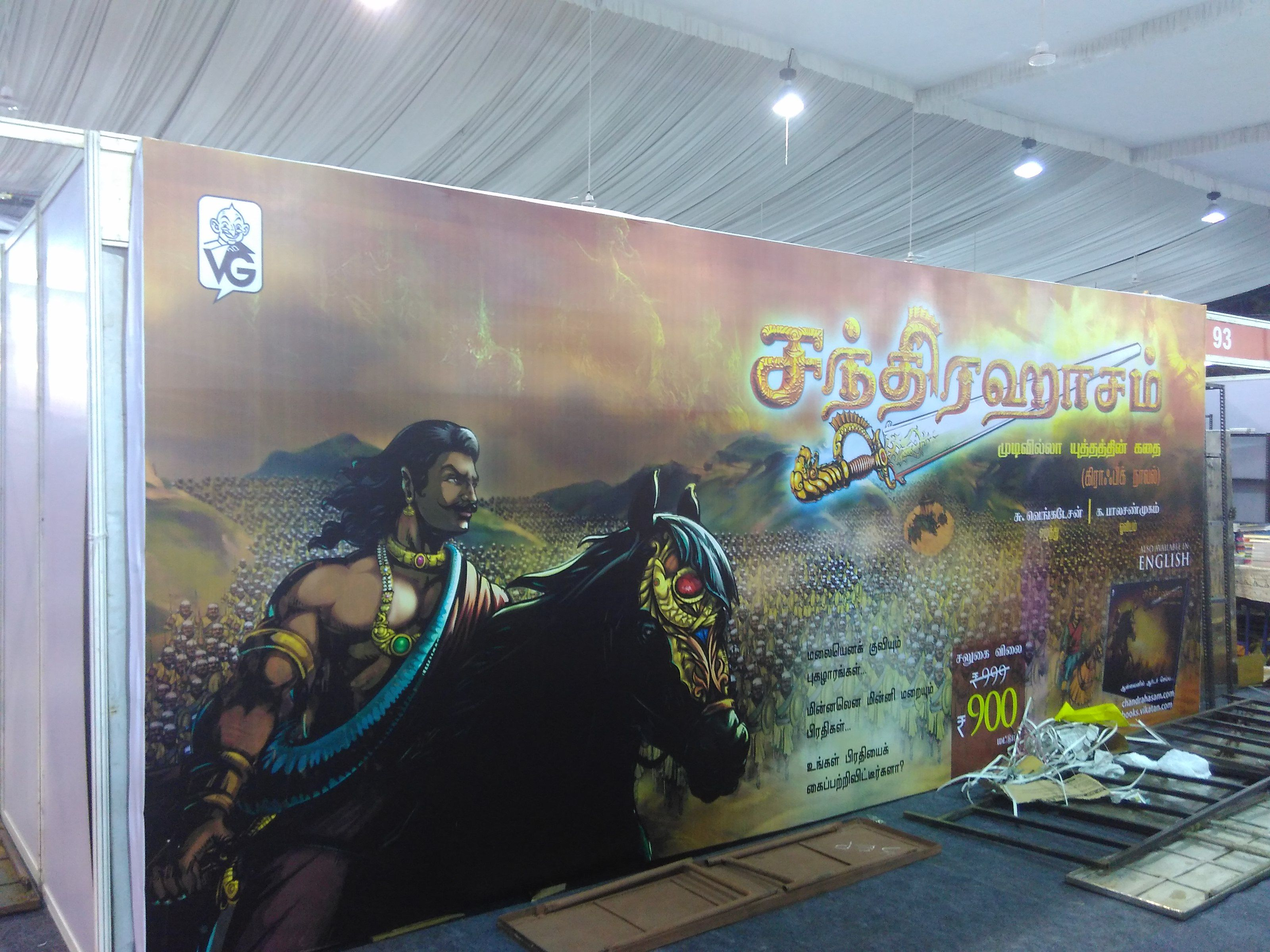 Chennai book fair 2016 - the vikadan group's chandrahasam