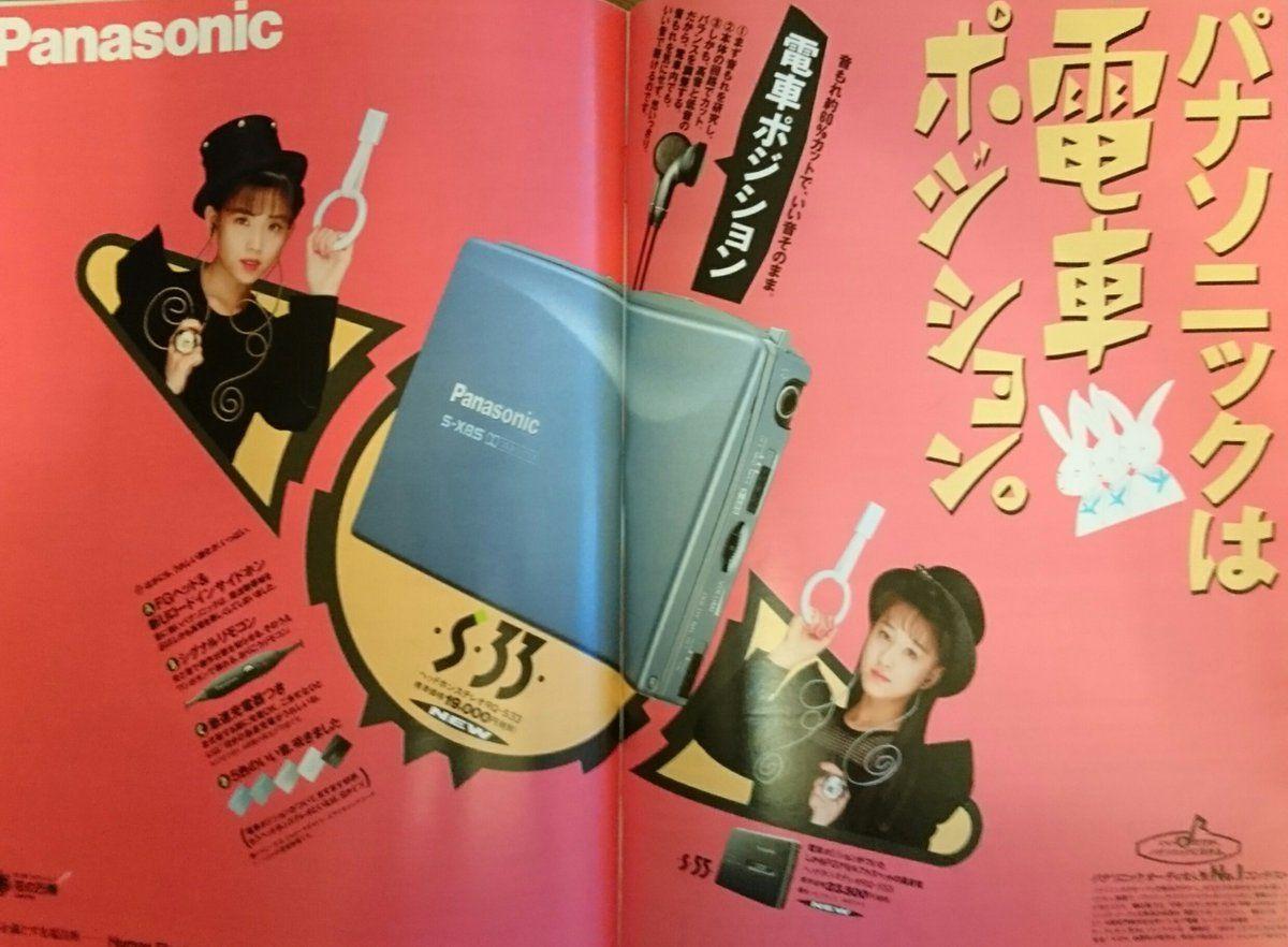 懐かしい昭和時代 on Twitter | Technology, Panasonic, Wink
