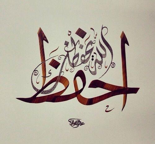 Pin By Dania Wali On Calligraphie Islamic Art Calligraphy Arabic Calligraphy Art Islamic Calligraphy